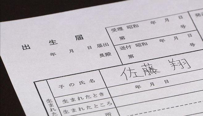 日本人が子どもに「翔」の名をつけたがる理由