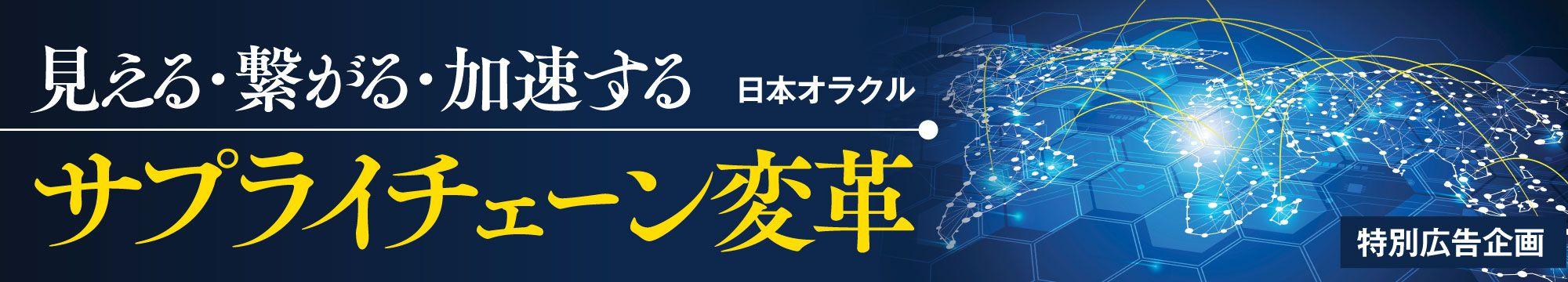 日本オラクル