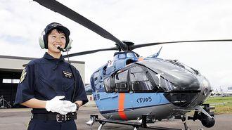 西日本初、「空の警察」女性パイロットの素顔