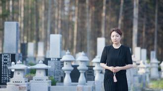 夫の死で「遺族貧乏」にならない家計の備え方