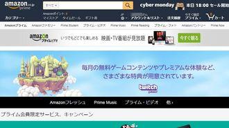アマゾンプライム「年3900円」は超破格だった