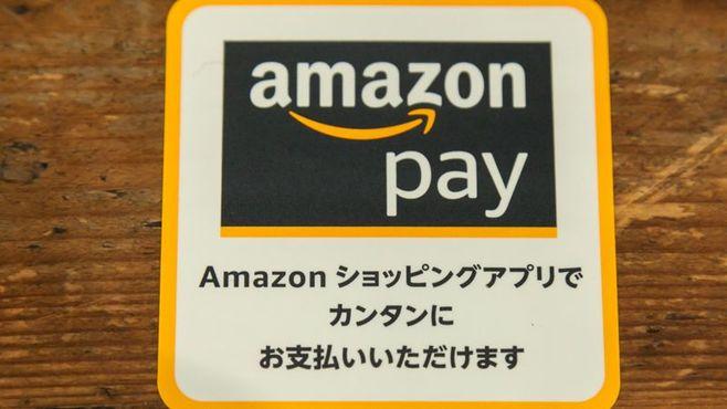 アマゾンのスマホ決済が「日本最重視」の理由