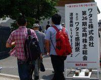 ワタミの株主総会はのべ参加者9500人と、東電抜き日本最大の株主総会に返り咲く