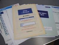 東電の賠償請求手続き、膨大な書類を前に途方に暮れる住民、自治体も猛反発