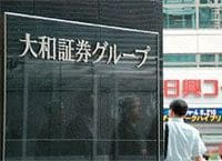 三井住友と大和、10年目の協議離婚