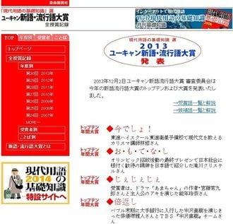 2013年「俺的」流行語大賞