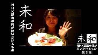 女性記者過労死後、NHKで進む「働き方改革」の真実