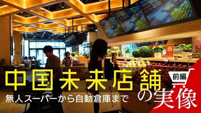 中国EC「京東」が描く未来型スーパーの全貌