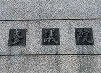 菅首相は「幸運な巡り合わせ」を生かせるか
