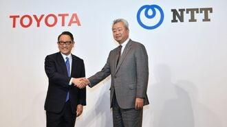 NTTに「渡りに船」だったトヨタ自動車との提携