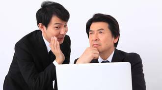 バブル世代の「最悪上司」が会社をダメにする