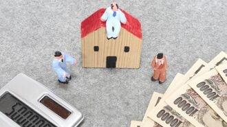 「住宅ローン控除」中古と新築ではこんなに違う