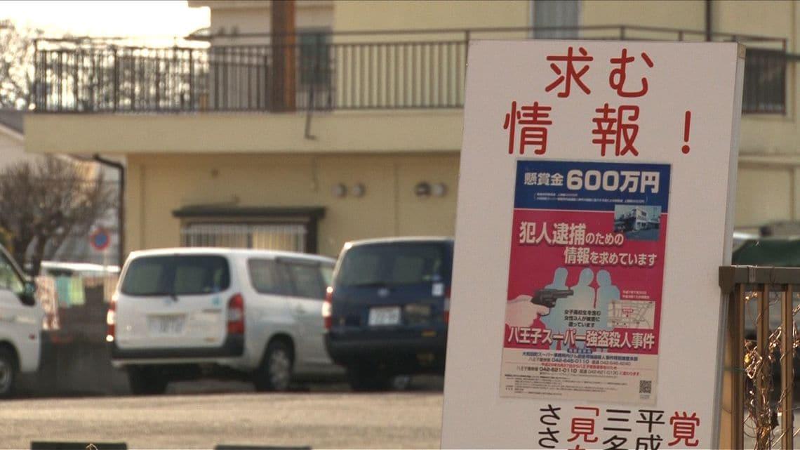 八王子スーパー強盗殺人」3人銃殺...