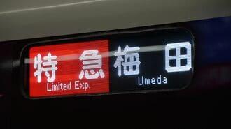 もう迷わない?梅田駅を「大阪梅田駅」へ改称