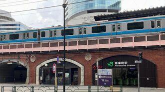 日本の近代化を牽引した「有楽町」と駅の存在感
