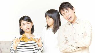 「別財布」の共働き夫婦が金欠に陥りやすい訳