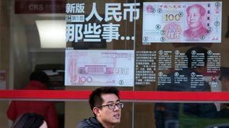 試練に直面する中国人民元