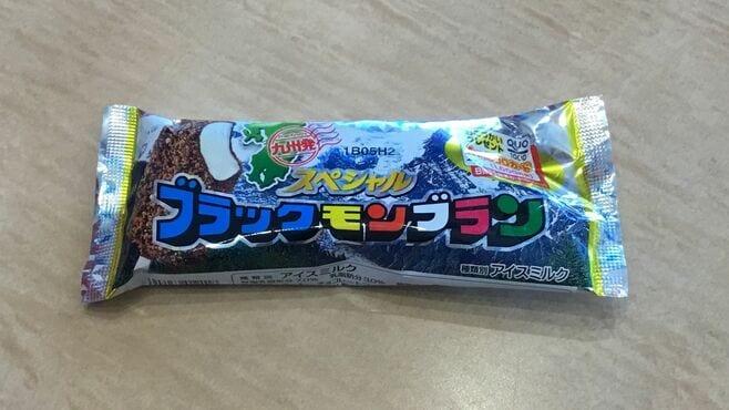 九州の名物アイス「ブラックモンブラン」の秘密