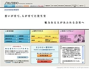 資生堂 採用情報−定期採用