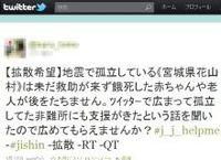 東日本大震災でも流れるネットの流言飛語