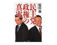 民主党政権の真実 塩田潮著
