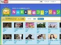 NHKがYouTubeで番組の無料配信を開始、違法動画削除の効果にも期待