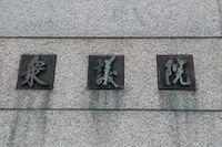 麻生の「全治3年」福田の「全治3年」