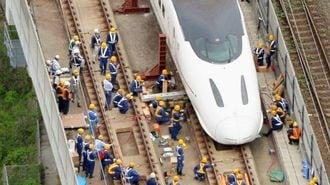 新幹線、地震の「死傷事故ゼロ」は幸運だった