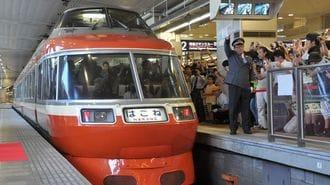 小田急ロマンスカー「LSE」38年の豪快な疾走
