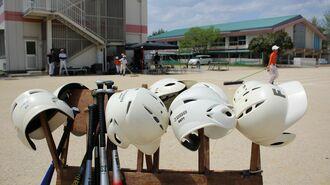 「試合に出ない選手」が少年野球で生まれ続ける訳