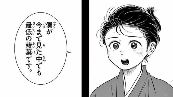 権力者に「最低」と言い放つ渋沢栄一少年の真意