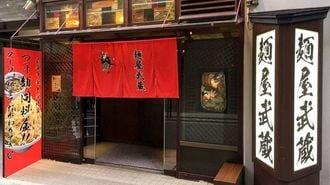 「麺屋武蔵」がラーメン界で存在感を放つ理由