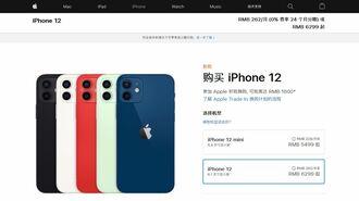 アップル「iPhone12」、中国市場で絶好調の理由