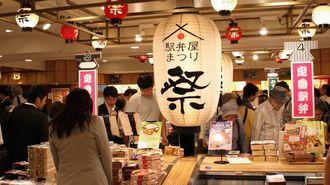 「全国の駅弁を売る店」が東京駅にあるワケ