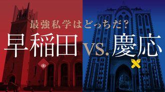 慶応OB「三田会」やっぱり強すぎる結束の実像