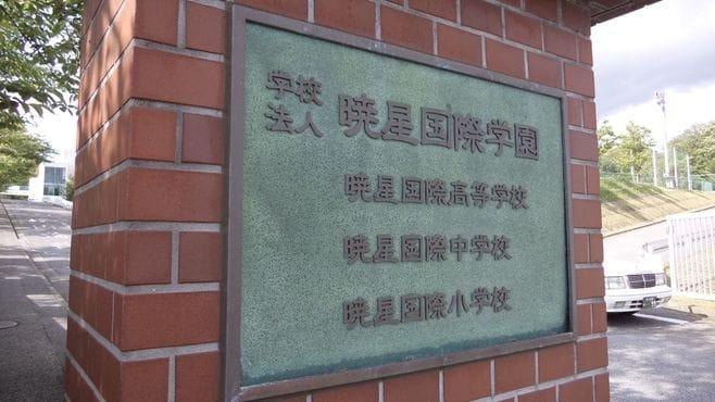 中国人学生が偏差値牽引!ある高校の「選択」