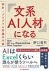 文系AI人材になる 統計・プログラム知識は不要