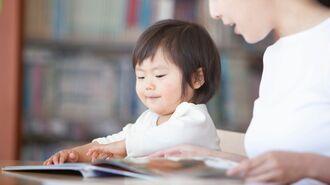 絵本の読み聞かせで子どもを伸ばす2つの質問