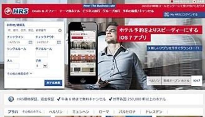 出張予約サイト「HRS」、日本上陸の衝撃