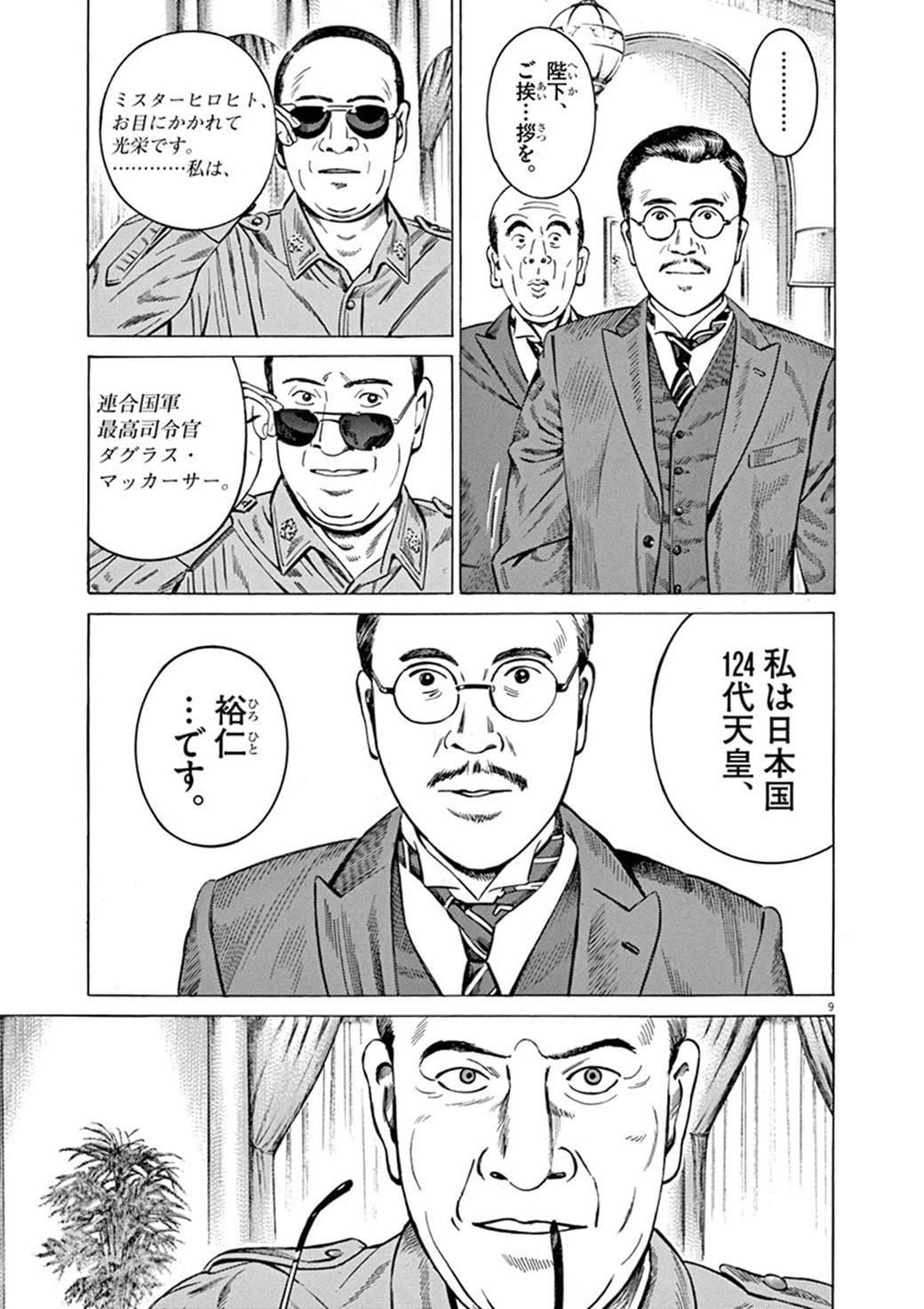 昭和 天皇 マッカーサー