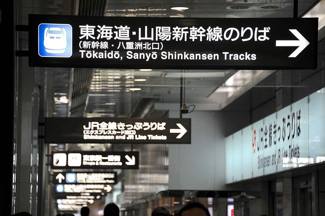 同じ駅名でも遠い!乗り換えが大変な駅10選   独断で選ぶ鉄道 ...