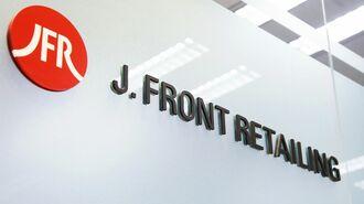 Jフロント、コロナで敷く「トロイカ体制」の成否