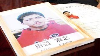 車ごと失踪11年、「拉致疑い」家族の決断