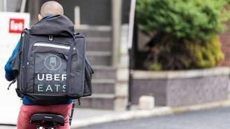 「Uber Eatsつけ麺事件」があぶりだした問題点