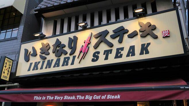 低迷の「いきなり!ステーキ」、社長が語った悔恨