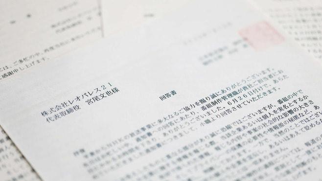 NHKにメッタ刺しされた「レオパレス」の恨み節