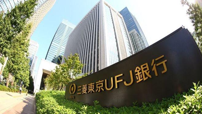 """三菱UFJグループ、郵政上場で示した""""新境地"""""""