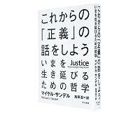 これからの「正義」の話をしよう いまを生き延びるための哲学 マイケル・サンデル著/鬼澤忍訳 ~計算を超えた最善の生き方を考える