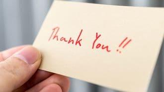 人は思っているほど「ありがとう」と言わない