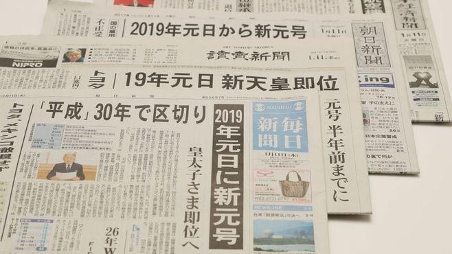 世界で日本だけが「元号」に固執し続ける理由